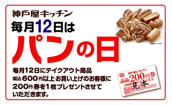毎月12日はパンの日。そして本日4月12日は江川太郎左衛門(えがわたろうざえもん)さんが初めてパンを焼いた、パンの記念日なのだそうです。