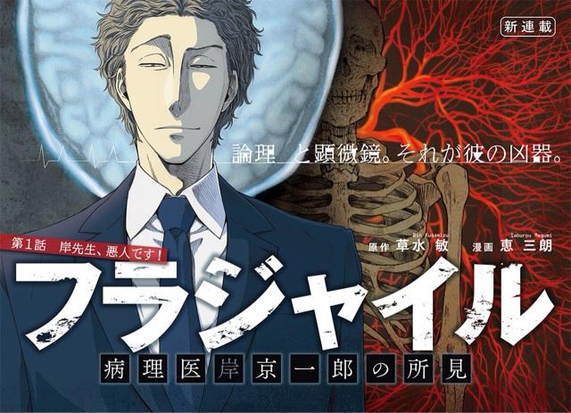 「病理医(びょうりい)」とはどういう職業?お医者さん?芦田愛菜ちゃんが目標としている職業との事。