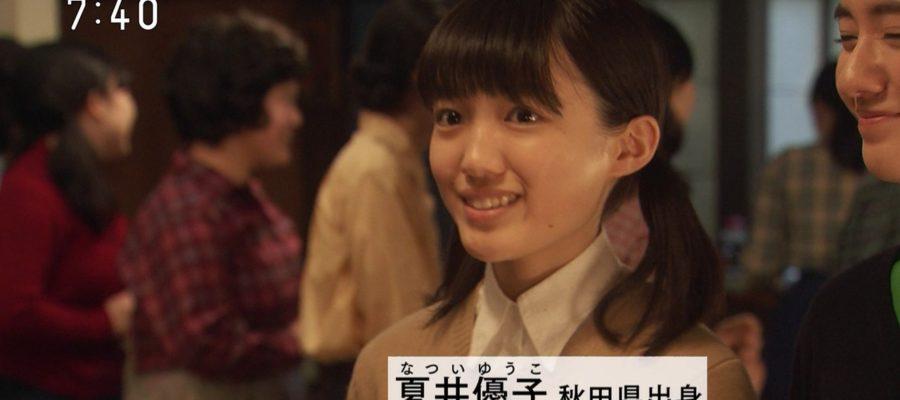 夏井優子(なついゆうこ)