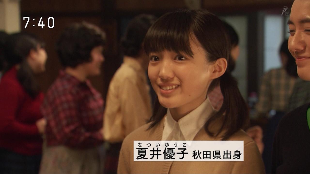 NHK朝の連続テレビ小説「ひよっこ」のヒロイン、みね子務める向島電機の病弱な先輩役の人って誰?夏井優子(なついゆうこ)役の八木優希(やぎゆうき)さん。