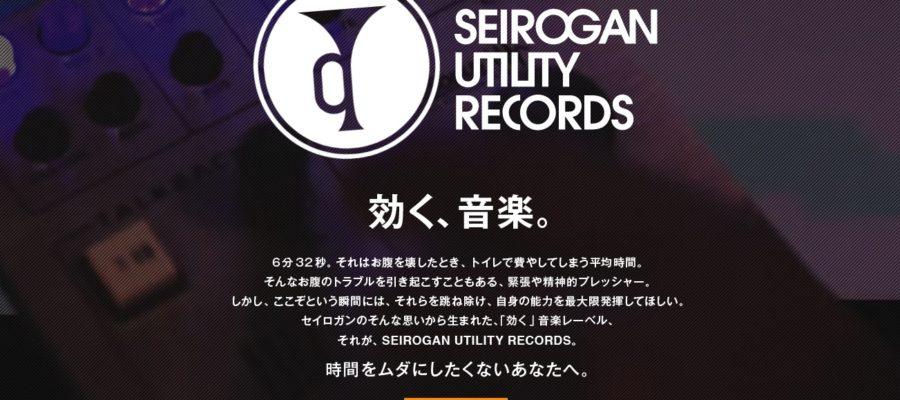 SEIROGAN UTILITY RECORDS