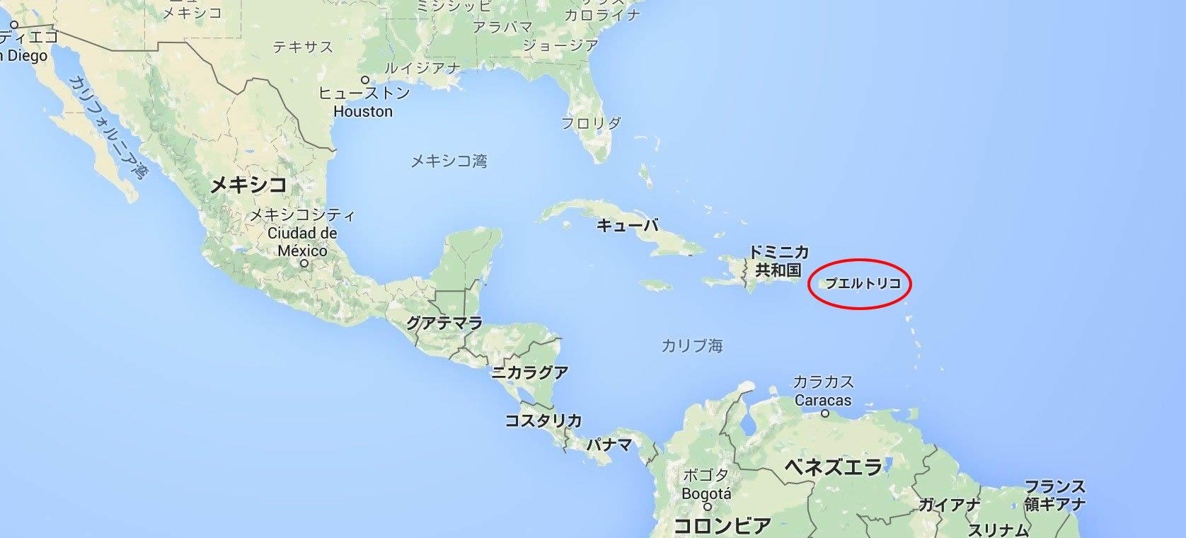 そもそもプエルトリコとはどこの国?プエルトリコが破産申請とのニュースから。