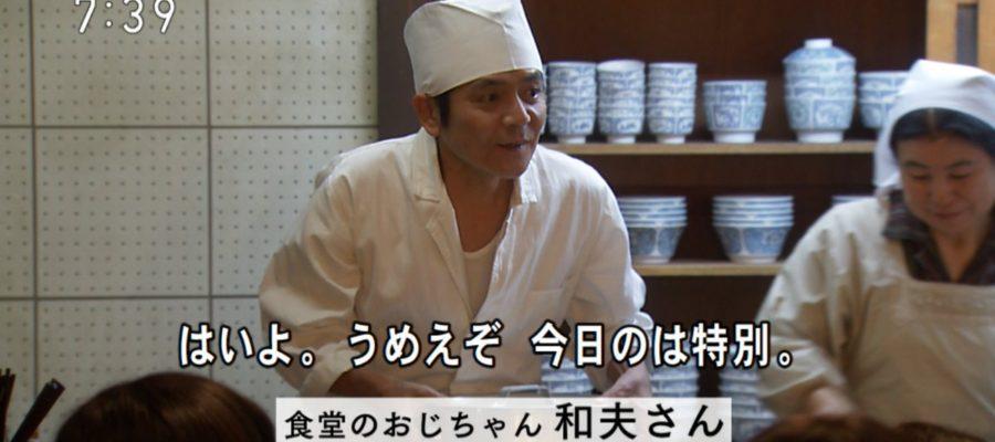 森和夫(もりかずお)