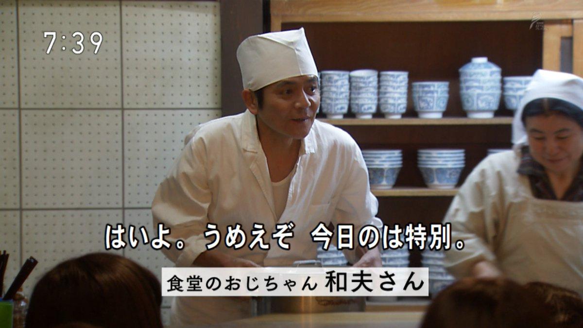 NHK朝の連続テレビ小説「ひよっこ」のヒロイン、みね子務める向島電機の食堂のおじさんって誰?森和夫(もりかずお)役を演じる陰山泰(かげやまたい)さん。