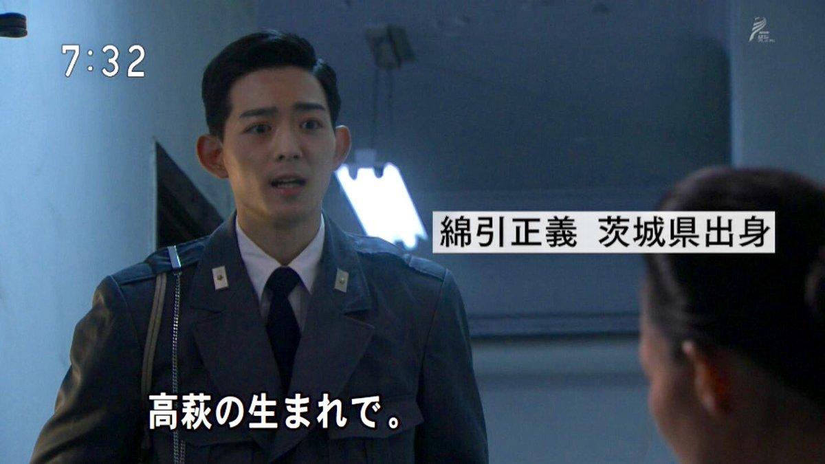 NHK朝の連続テレビ小説「ひよっこ」のヒロイン、みね子のお父さんを探してくれる警察官って誰?綿引正義(わたひきまさよし)役の竜星涼(りゅうせいりょう)さん。