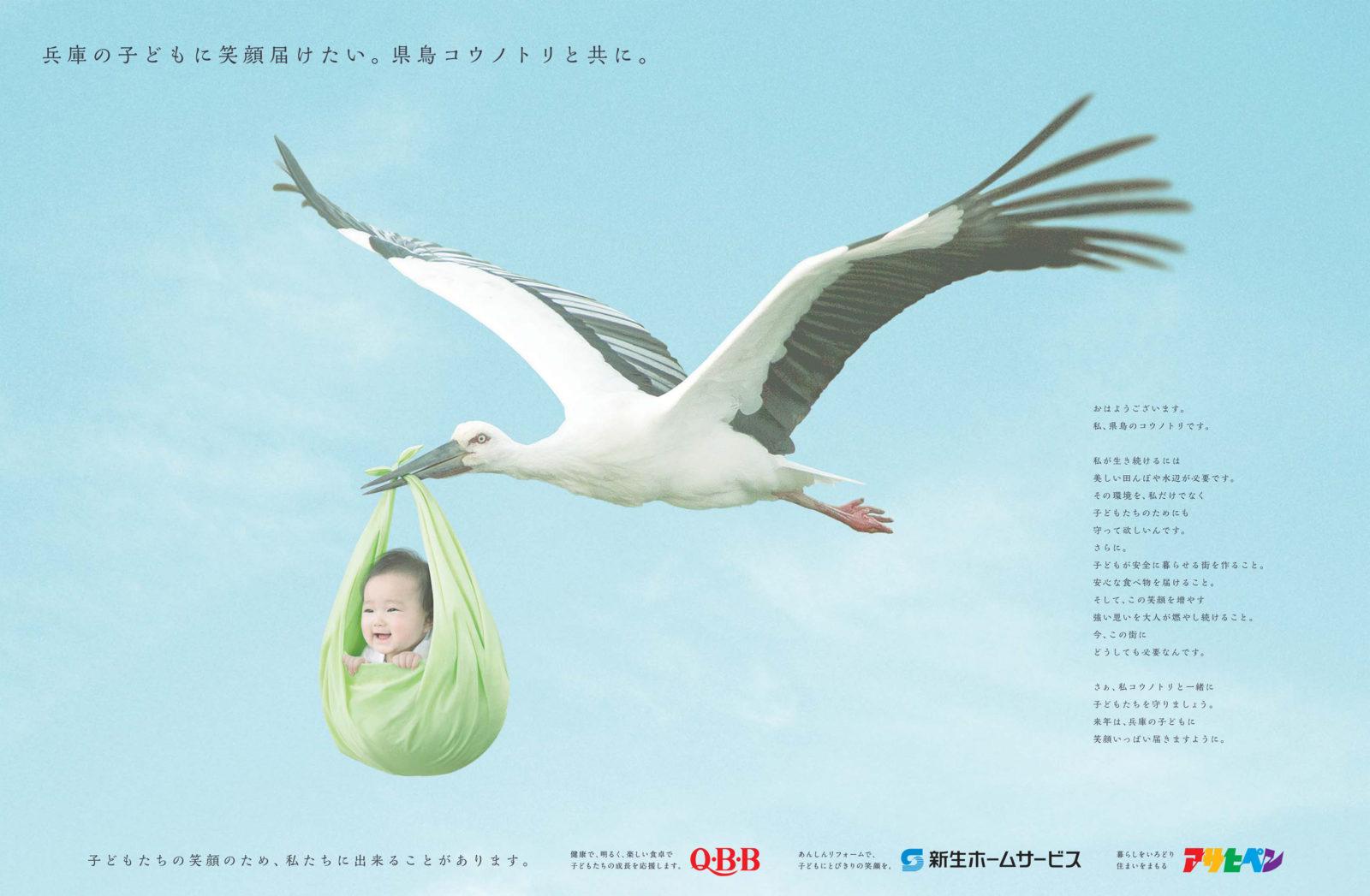 「コウノトリ」とはどんな鳥?赤ちゃんを運んでくる、と言われている有難い鳥。