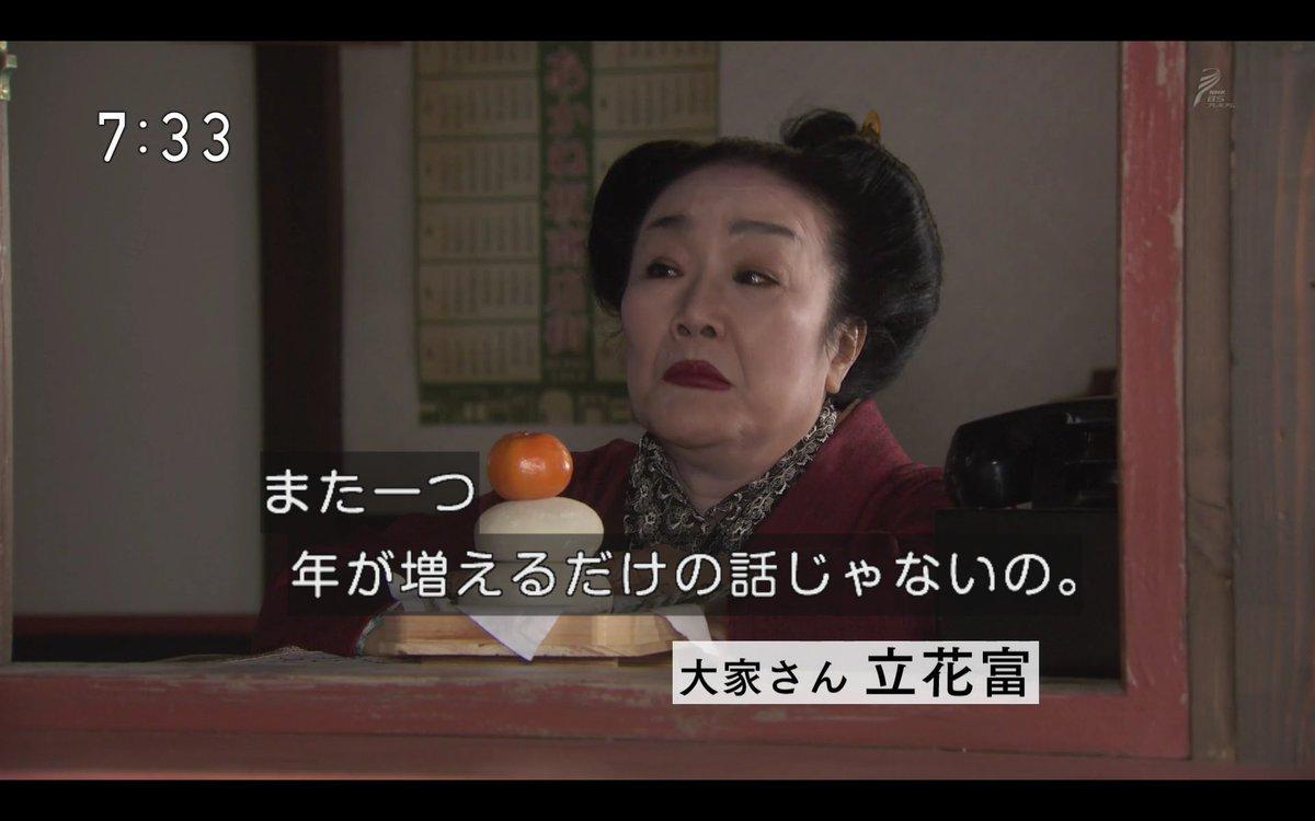 NHK朝の連続テレビ小説「ひよっこ」のヒロイン、みね子が住む事になったアパート「あかね荘」の大家さん役の方ってどこの誰?「立花富(たちばなとみ)」役演じる「白石加代子(しらいしかよこ)」さん。