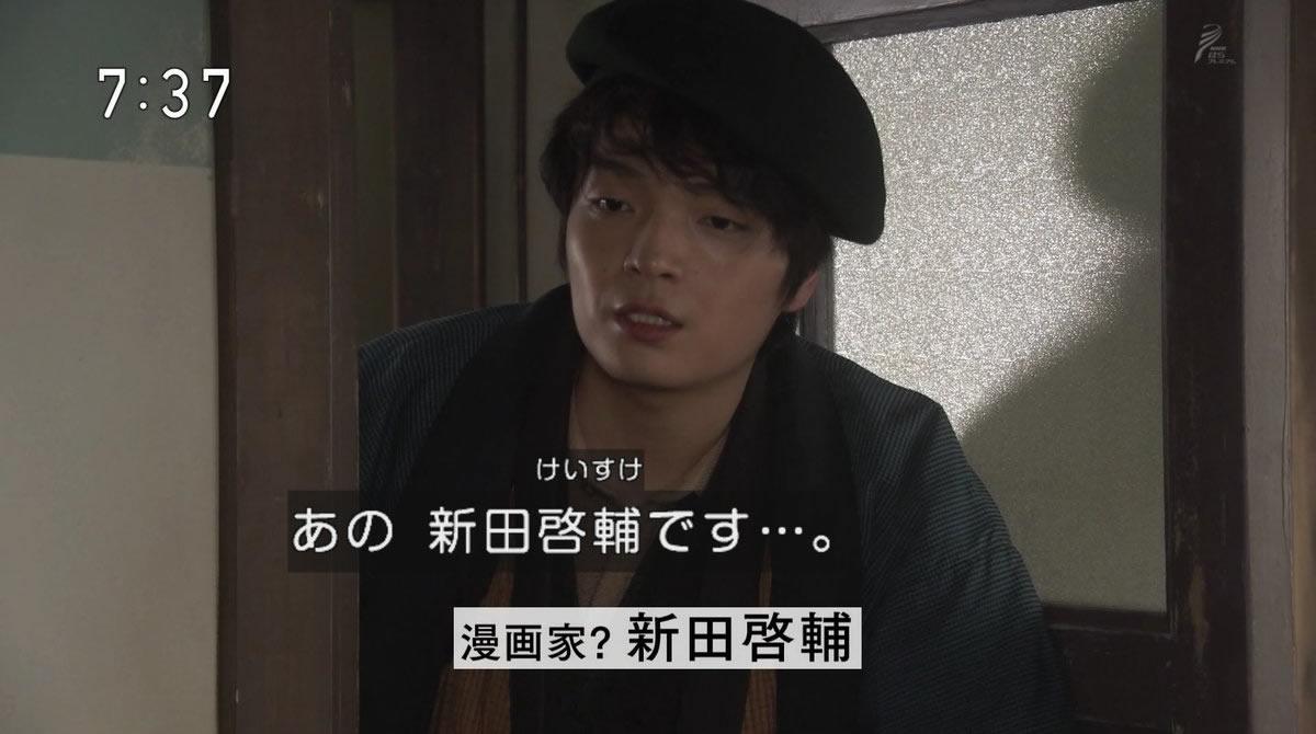 NHK朝の連続テレビ小説「ひよっこ」のヒロイン、みね子が住む事になったアパート「あかね荘」の隣人。漫画家を目指している役の方ってどこの誰?「新田啓輔(にったけいすけ)」役演じる「岡山天音(おかやまあまね)」さん。