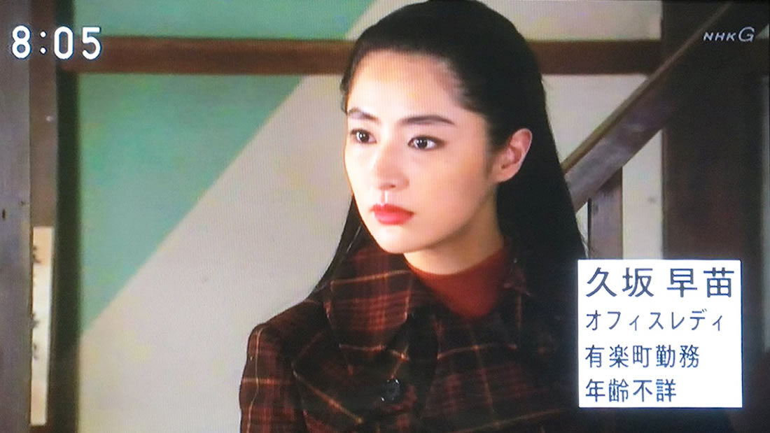 NHK朝の連続テレビ小説「ひよっこ」のヒロイン、みね子が住む事になったアパート「あかね荘」の隣人。クールなオフィスレディ役の方ってどこの誰?「久坂早苗(くさかさなえ)」役演じる「シシド・カフカ」さん。