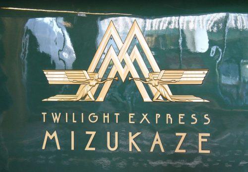 Twilight_Express_Mizukaze Logo