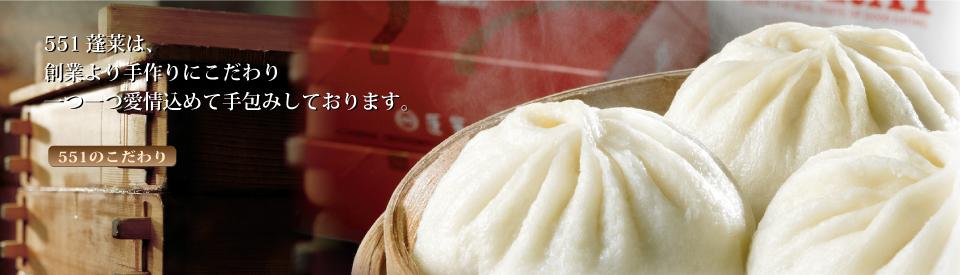 「551HORAI」とは何でしょうか?「551蓬莱(ごーごーいちほうらい)」という豚まんで有名な飲食店との事。大阪を中心に関西方面で営業。