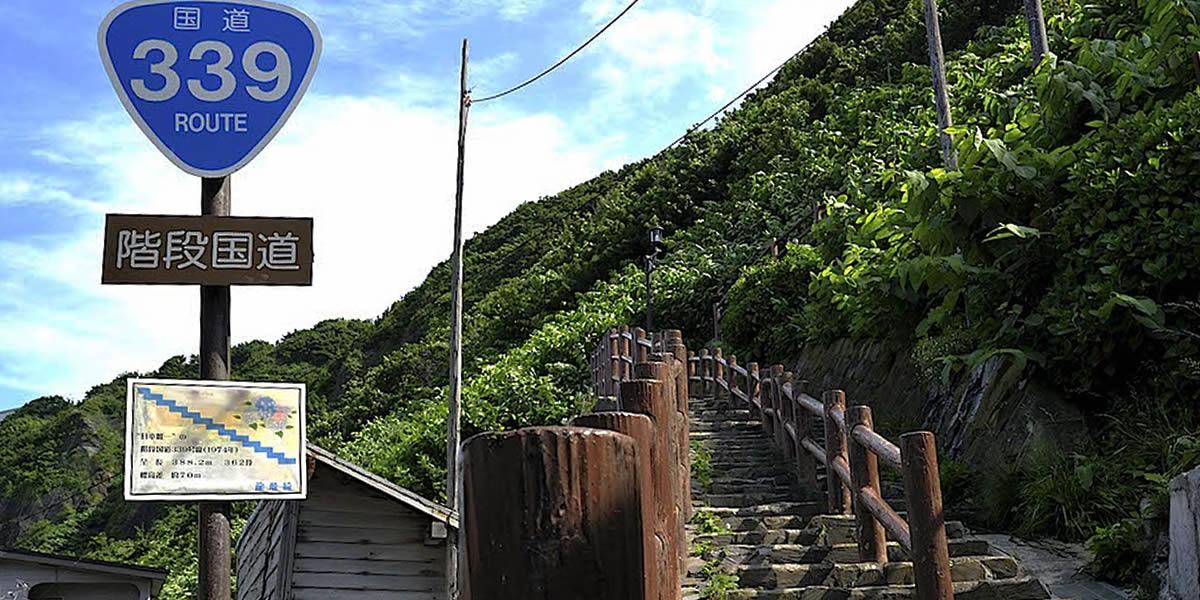 「階段国道(かいだんこくどう)」って何ですか?青森県龍飛崎(たっぴざき)付近に実在する日本で唯一、車では通行不可な階段がある国道との事。