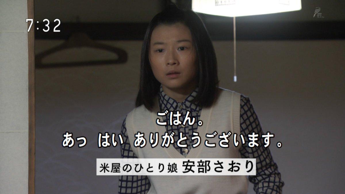 NHK朝の連続テレビ小説「ひよっこ」のヒロイン、みね子の幼馴染。三男(みつお)務める安部米店の娘役の子って誰?本当は「安部米子」だった「安部さおり」役の「伊藤彩莉(いとうさいり)」さん。