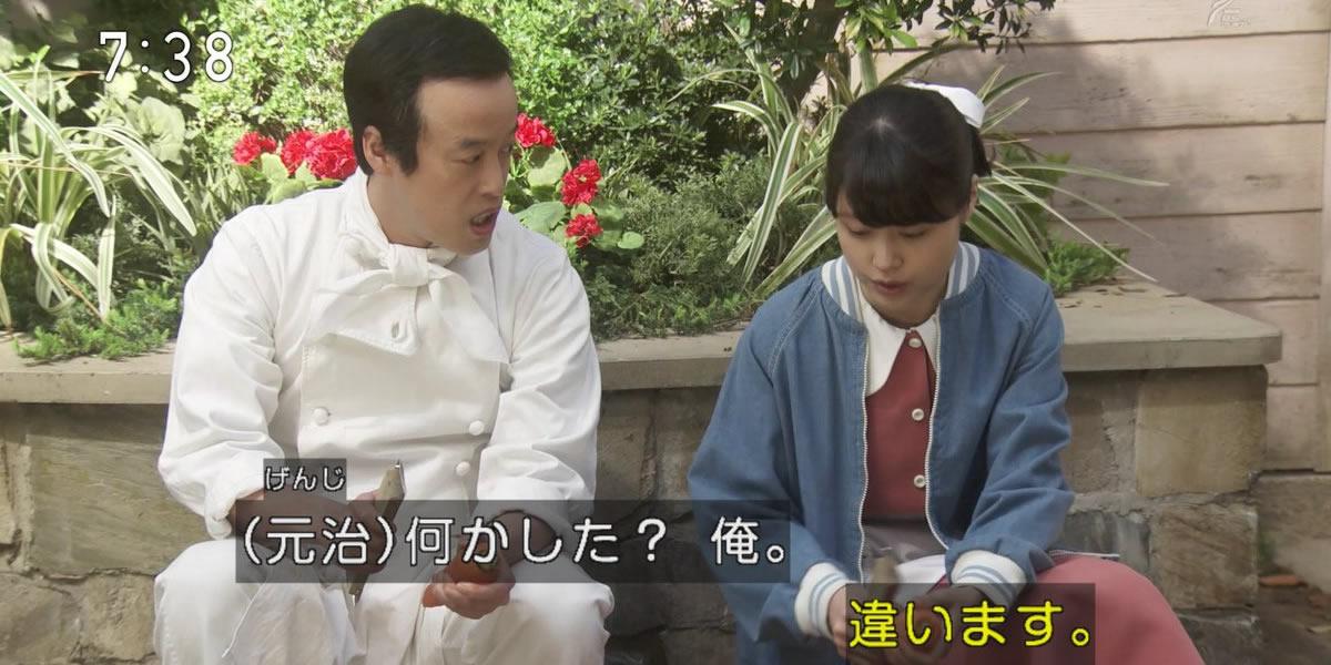 NHK朝の連続テレビ小説「ひよっこ」のヒロイン、みね子務めるすずふり亭。ちょっと不真面目でおどけ役な中堅シェフ役の方ってどこの誰?「井川元治(いがわげんじ)」役演じる「やついいちろう」さん。
