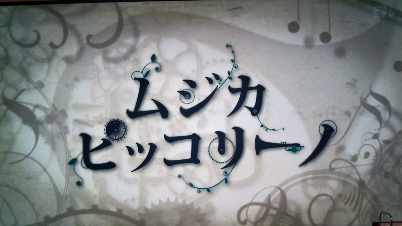 「ムジカピッコリーノ」とはどういう意味?NHKの子供向け人気テレビ番組のタイトルだった模様。