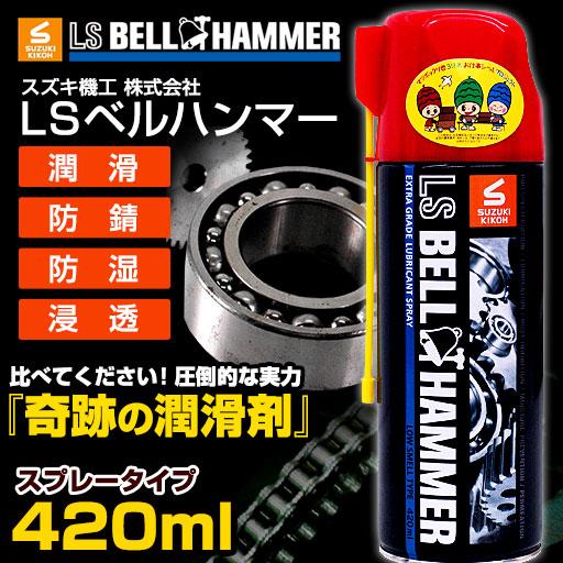 Bell Hammer
