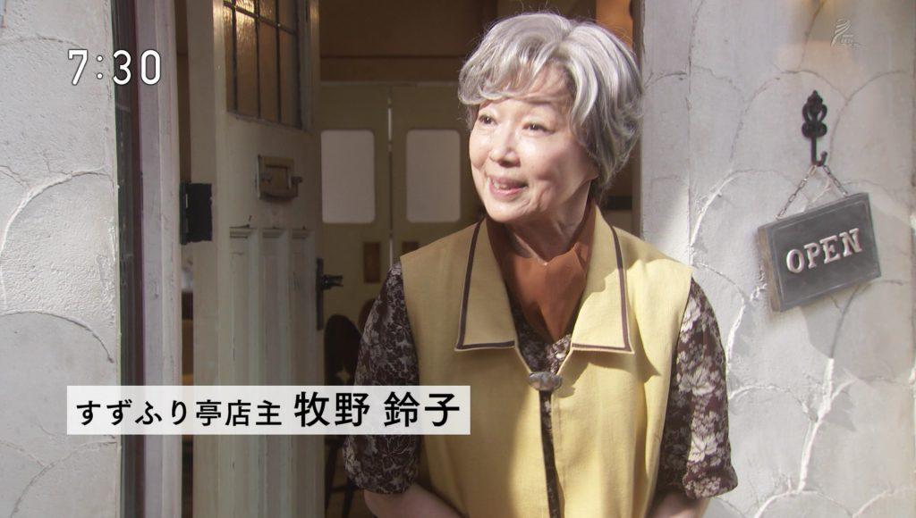 NHK朝の連続テレビ小説「ひよっこ」のヒロイン、みね子務めるすずふり亭の店主。牧野鈴子(まきのすずこ)役演じる宮本信子(みやもとのぶこ)さん。