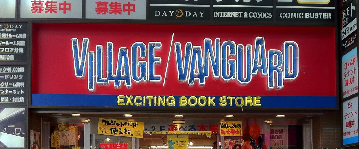 そもそも「ビレッジ・バンガード(ヴィレッジ・ヴァンガード)」とはどういう意味?英語で「Village Vanguard」と記述するとの事。
