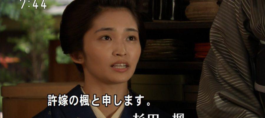 わろてんか 杉田楓
