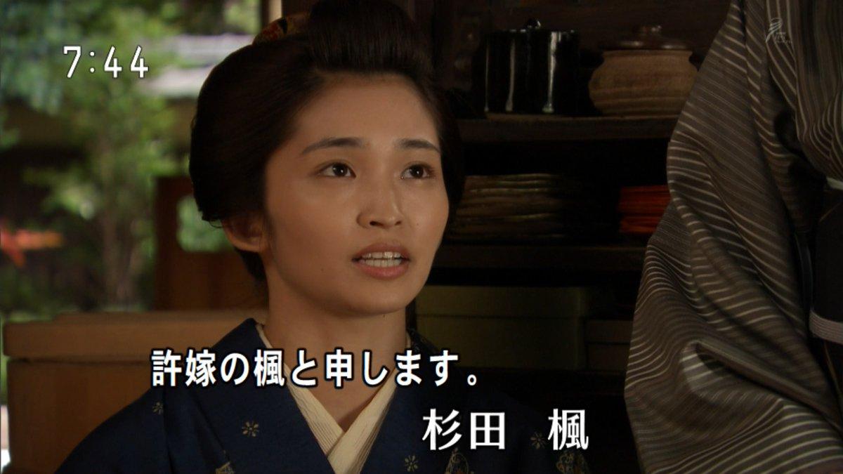 NHK朝の連続テレビ小説「わろてんか」。藤吉と駆け落ちしたものの、北村家にいた許嫁。杉田楓役を演じる岡本玲さん。