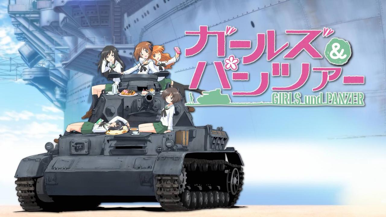 「ガールズ&パンツァー」の「パンツァー」とはどういう意味?ドイツ語で「Panzer」と記述するとの事。