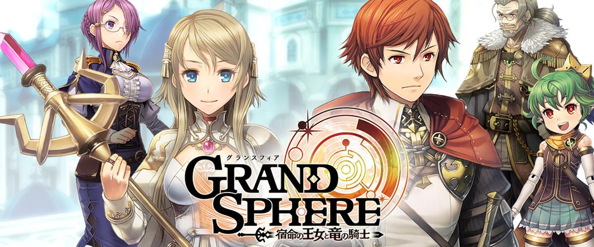 「グランスフィア」とはどういう意味?英語で「Grand Sphere」と記述するとの事。