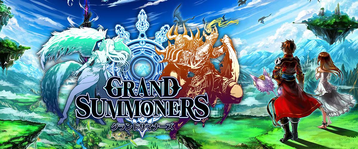「グランドサマナーズ」とはどういう意味?英語で「Grand Summoners」と記述するとの事。