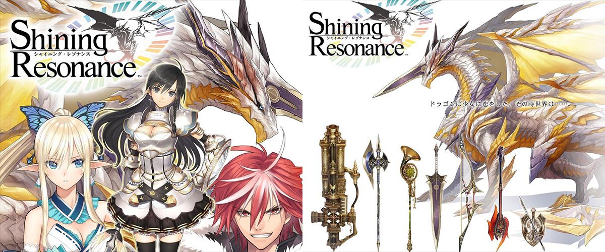 「シャイニング・レゾナンス」とはどういう意味?英語で「Shining Resonance」と記述するとの事。