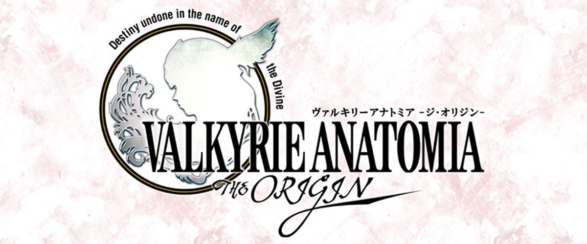 「バルキリーアナトミア(ヴァルキリーアナトミア)」とはどういう意味?アルファベットで「VALKYRIE ANATOMIA」と記述するとの事。