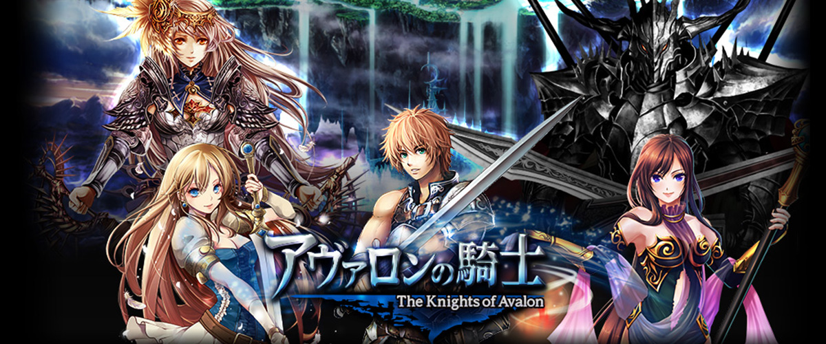 「アヴァロンの騎士」の「アヴァロン(アバロン)」とはどういう意味?英語で「Avalon」と記述するとの事。
