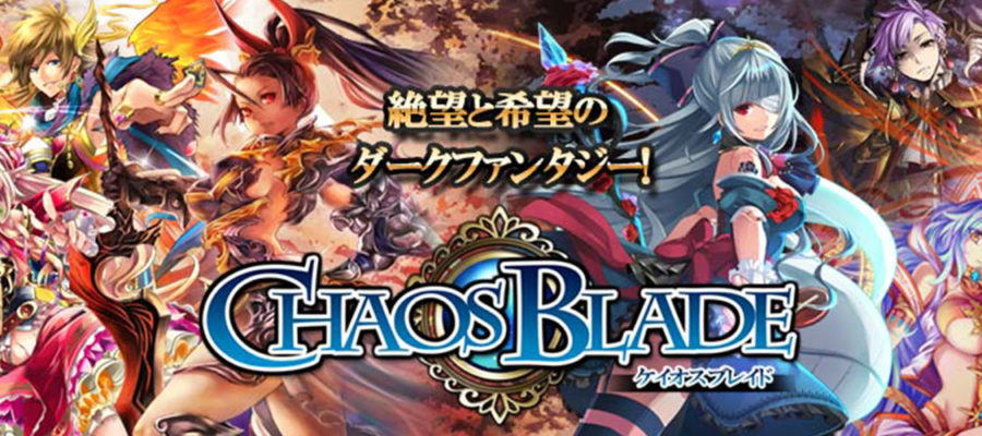 ChaosBlade