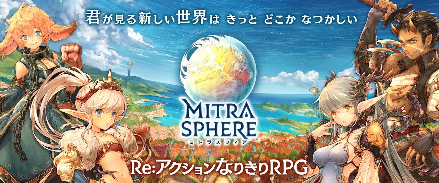 「ミトラスフィア」とはどういう意味?英語で「Mitra sphere」と記述するとの事。