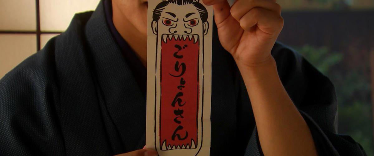 「ごりょんさん」とはどういう意味?漢字で「御料人様」または「御寮人様」と記述する語句に由来しているとの事。