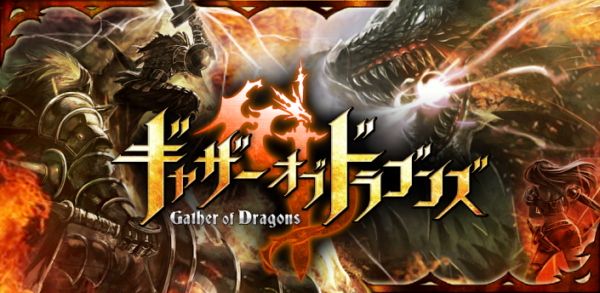Gather-of-Dragons