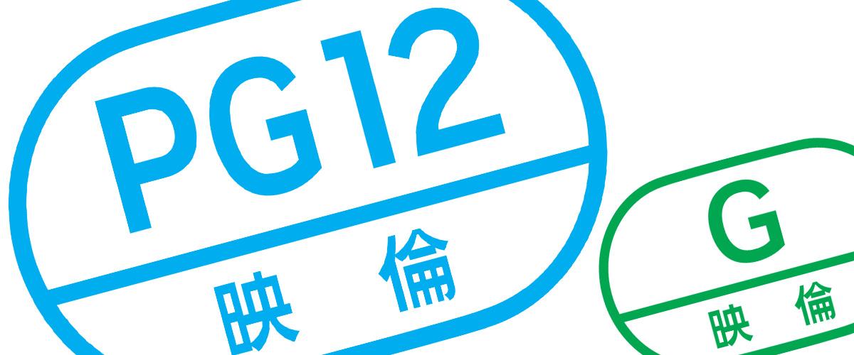 年齢制限の「PG-12」とはどういう意味?英語で「Parental Guidance」の略になるとの事。