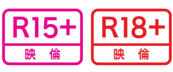 R15 R18