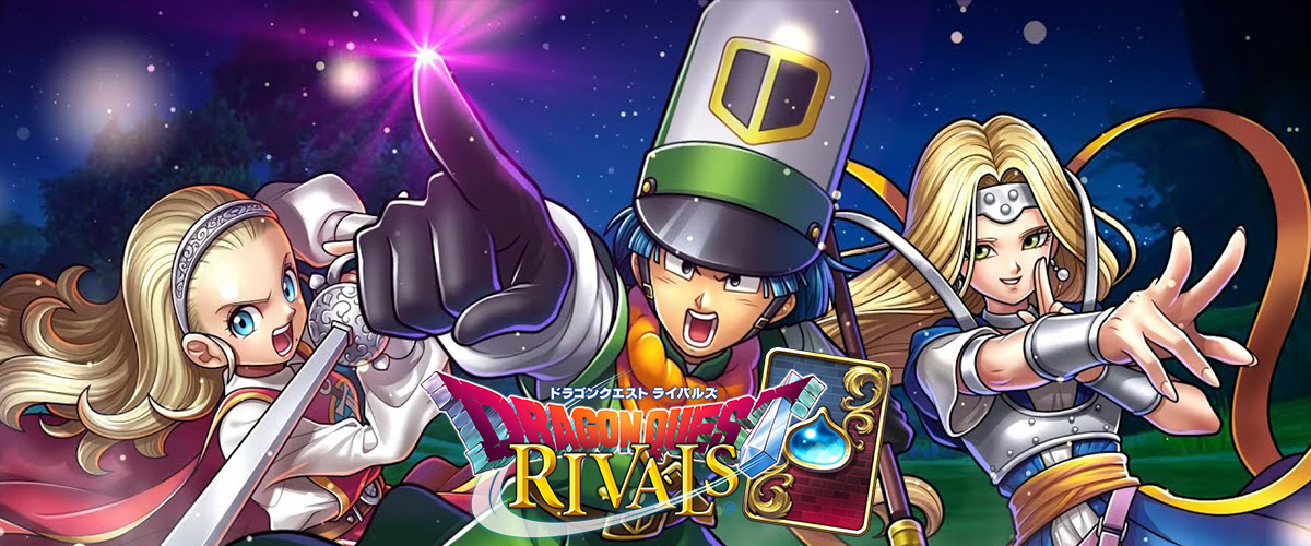 「ドラゴンクエストライバルズ」の「ライバルズ」とはどういう意味?英語で「Rivals」と記述するとの事。