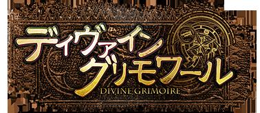 Divine-grimoire