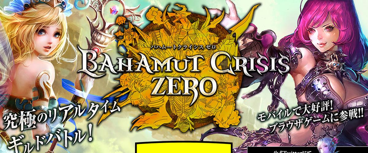 「バハムートクライシス」とはどういう意味?英語で「Bahamut Crisis」と記述するとの事。