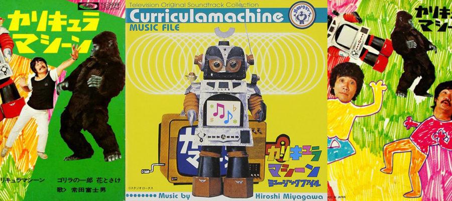 curricula-machine