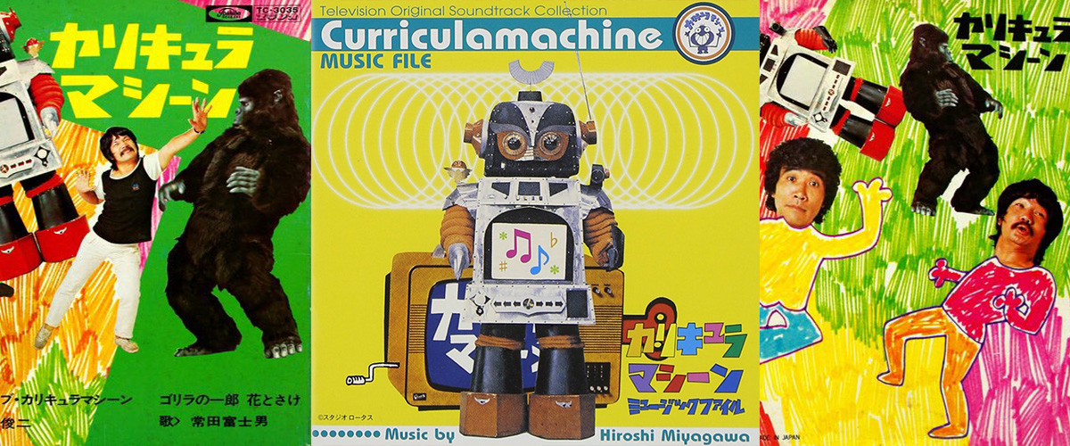 curricula-machine