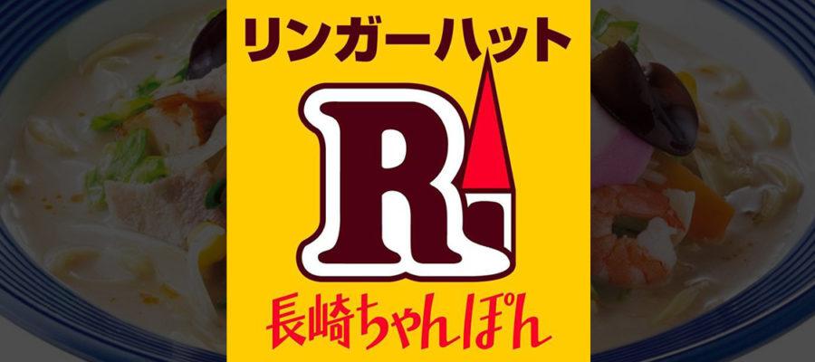 Ringer-Hut