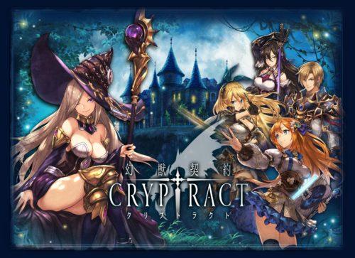 Cryptract