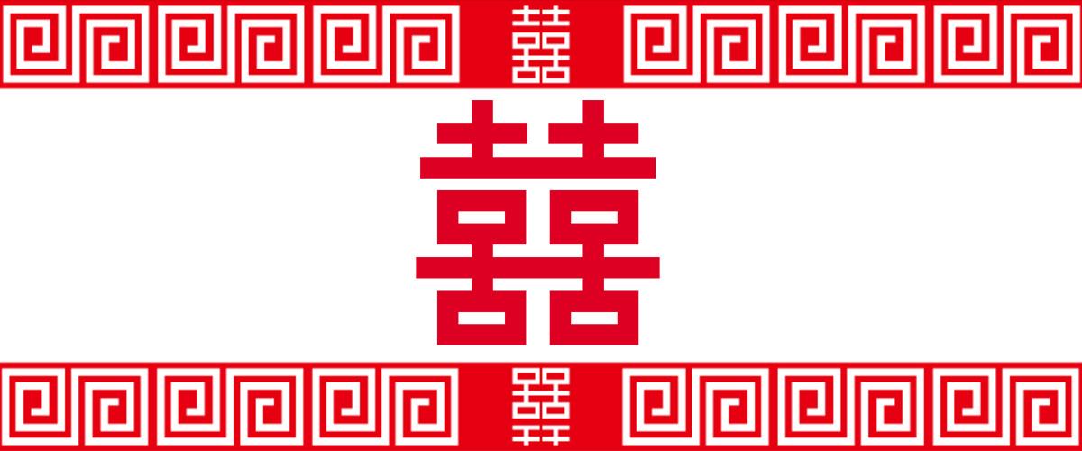 ラーメンの丼などにある「喜喜(囍)」のマークってどういう意味?双喜紋(そうきもん)と呼ばれるデザインになるとの事。