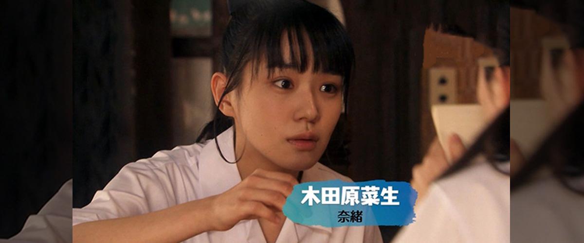 NHK朝の連続テレビ小説「半分、青い。」。主人公スズメの幼馴染、木田原菜生(きだはらなお)役演じる、奈緒(なお)さん。