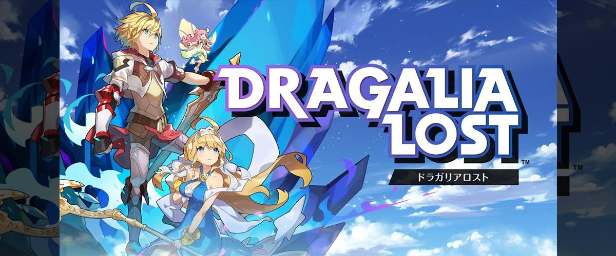 「ドラガリアロスト」とはどういう意味?アルファベットで「Dragalia Lost」と記述するとの事。