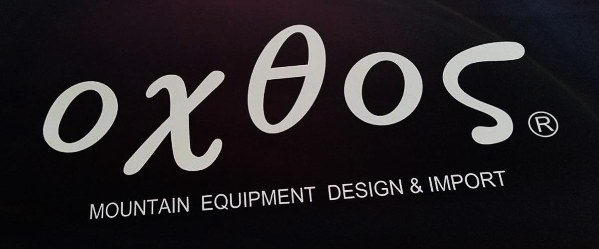 「オクトス」とはどういう意味?アルファベットで「oxtos」、ギリシャ語で「οχθος」と記述するとの事。
