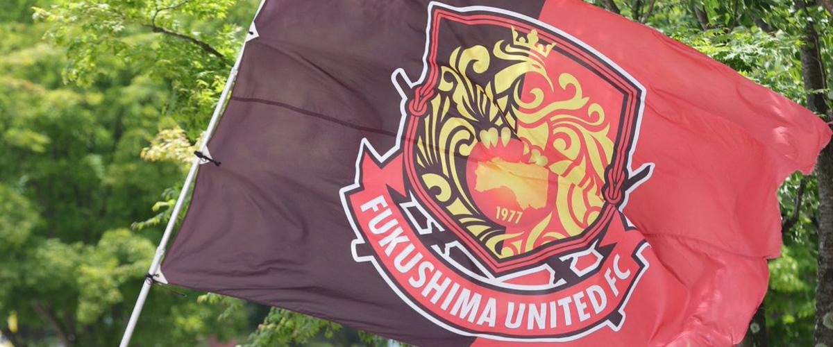 「福島ユナイテッドFC」の「ユナイテッド」とはどういう意味?英語で「UNITED」と記述するとの事。