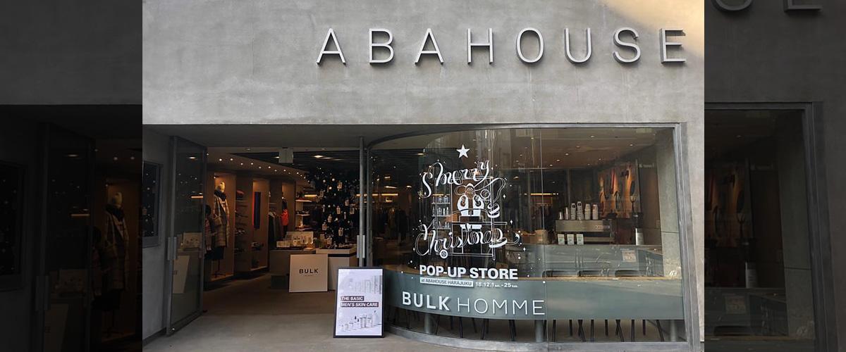 「アバハウス」とはどういう意味?アルファベットで「ABAHOUSE」と記述するとの事。