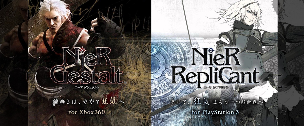 「ニーア ゲシュタルト/レプリカント」とはどういう意味?英語で「NieR RepliCant/Gestalt」と記述するとの事。